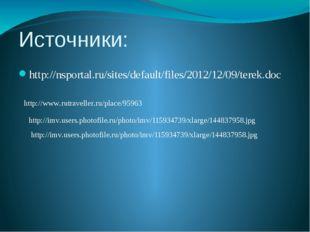 Источники: http://nsportal.ru/sites/default/files/2012/12/09/terek.doc http:/
