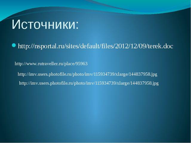 Источники: http://nsportal.ru/sites/default/files/2012/12/09/terek.doc http:/...
