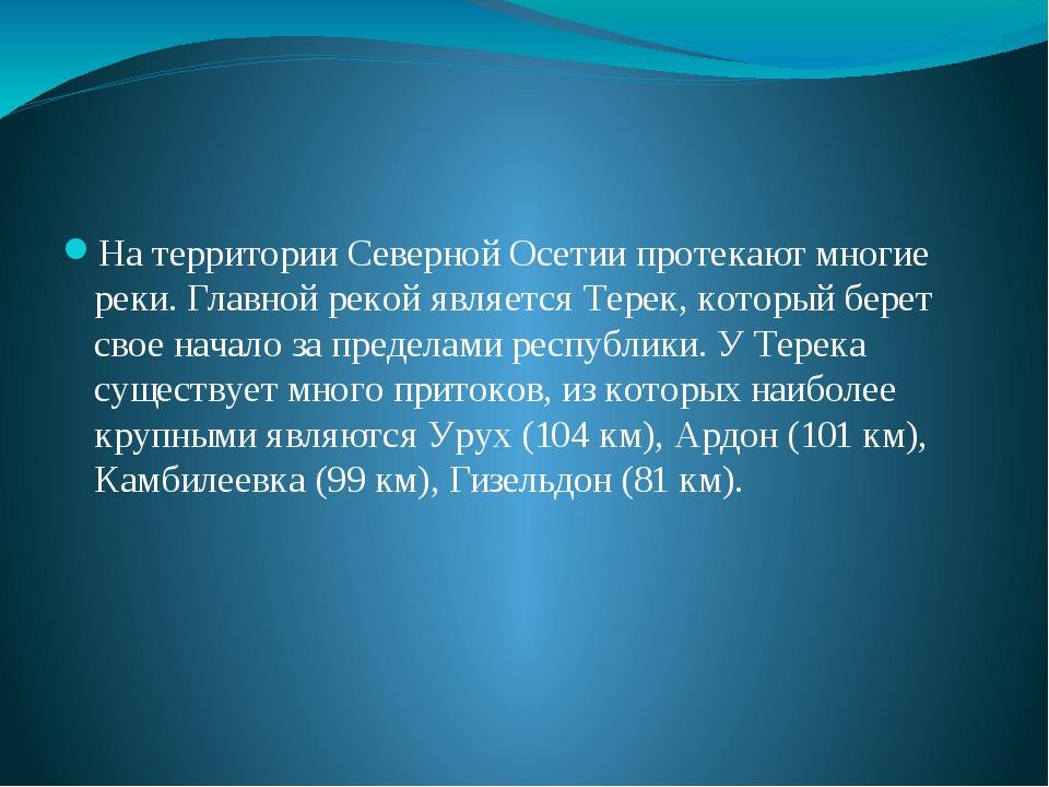 На территории Северной Осетии протекают многие реки. Главной рекой является...