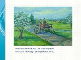 «Karl und Bertha Benz. Der technologische Fortschritt Frühling ».(Kamyshnikov