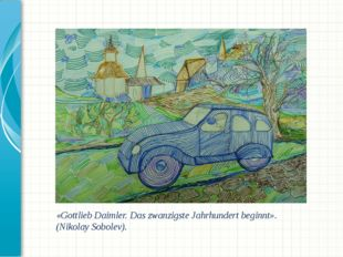 «Gottlieb Daimler. Das zwanzigste Jahrhundert beginnt». (Nikolay Sobolev).