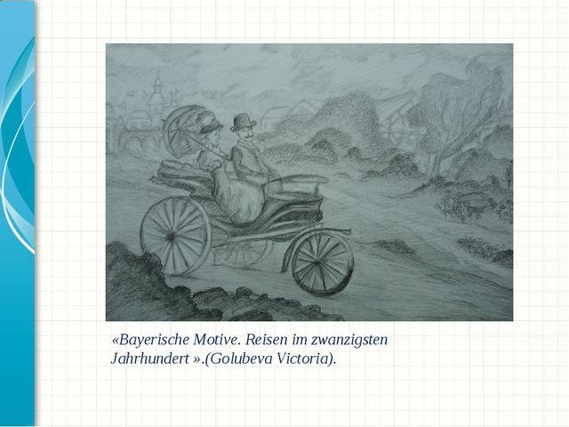 «Bayerische Motive. Reisen im zwanzigsten Jahrhundert ».(Golubeva Victoria).