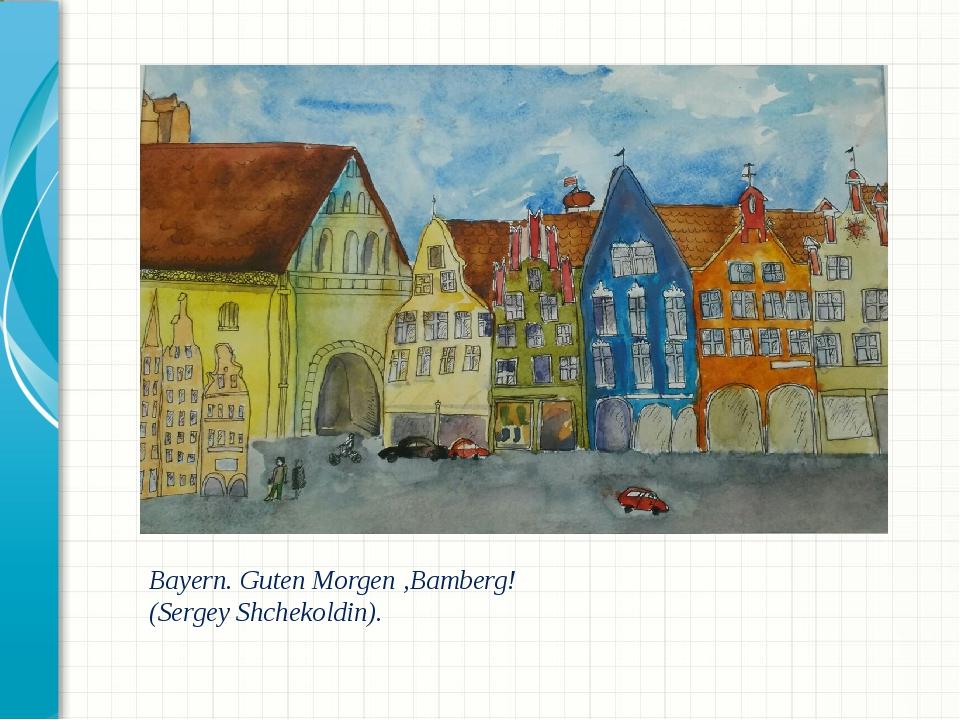 Bayern. Guten Morgen ,Bamberg! (Sergey Shchekoldin).