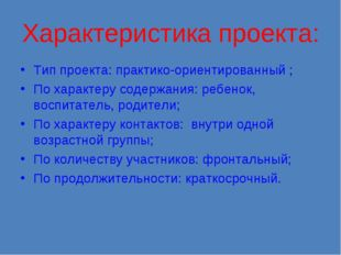 Характеристика проекта: Тип проекта: практико-ориентированный ; По характеру