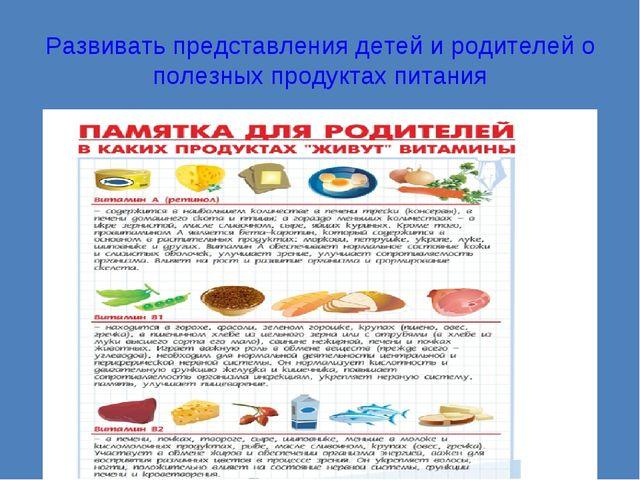 Развивать представления детей и родителей о полезных продуктах питания