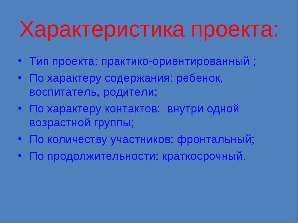 Характеристика проекта: Тип проекта: практико-ориентированный ; По характеру...