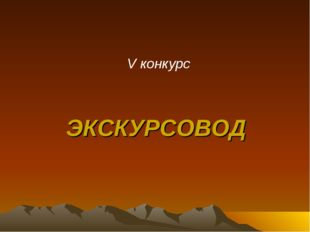 ЭКСКУРСОВОД V конкурс