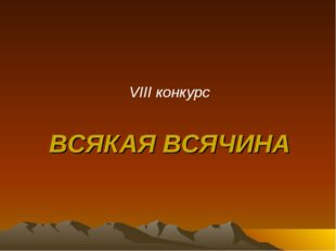ВСЯКАЯ ВСЯЧИНА VIII конкурс
