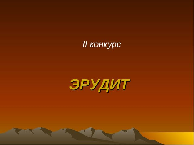 ЭРУДИТ II конкурс