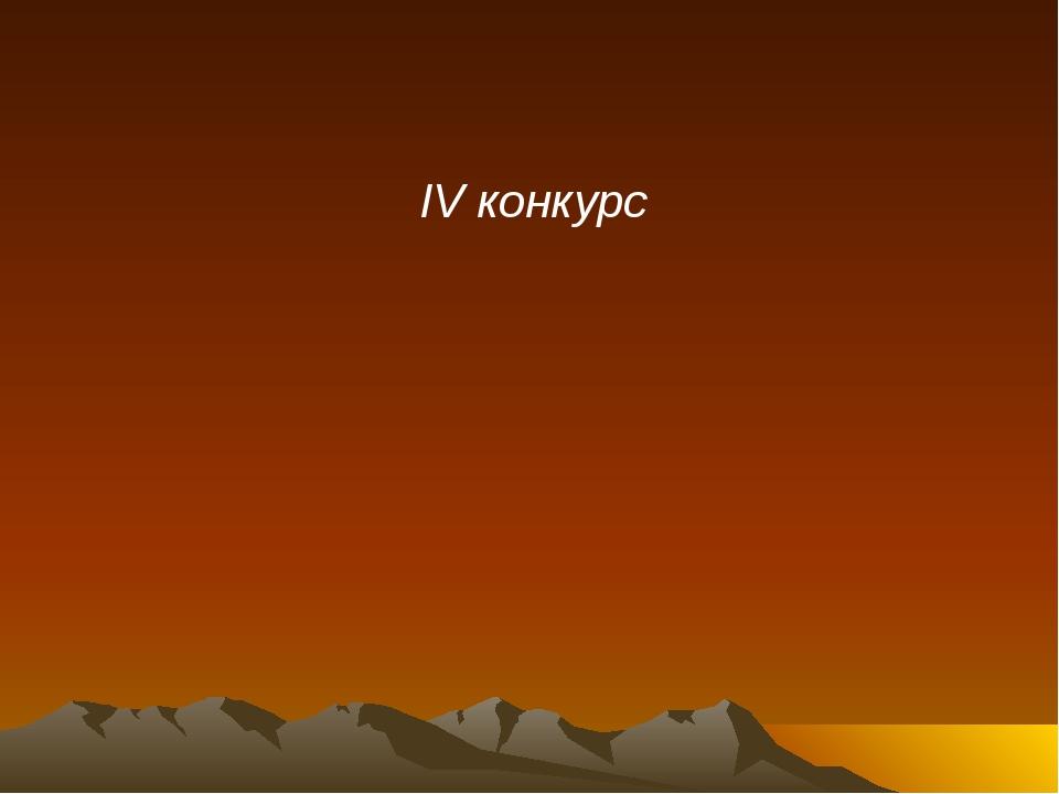 ЗНАТОКИ ТЕРМИНОВ IV конкурс