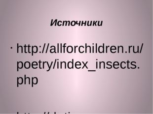 Источники http://allforchildren.ru/poetry/index_insects.php http://deti-onli