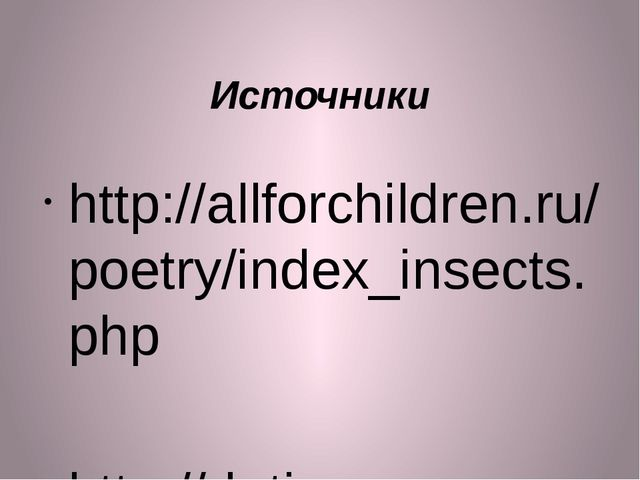 Источники http://allforchildren.ru/poetry/index_insects.php http://deti-onli...