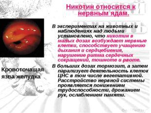 Никотин относится к нервным ядам. В экспериментах на животных и наблюдениях н