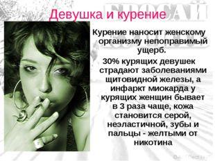 Девушка и курение Курение наносит женскому организму непоправимый ущерб. 30%