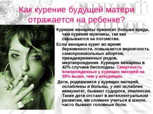 Как курение будущей матери отражается на ребенке? Курение женщины приносит бо