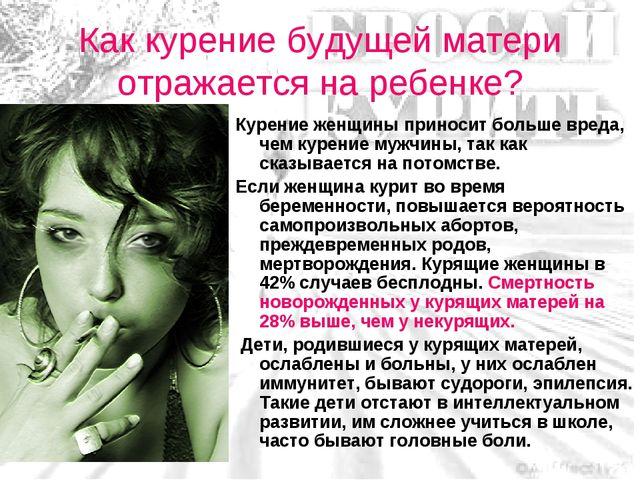 Как курение будущей матери отражается на ребенке? Курение женщины приносит бо...