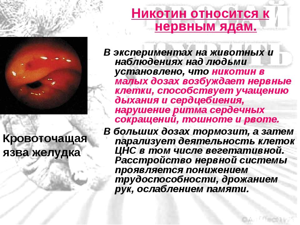 Никотин относится к нервным ядам. В экспериментах на животных и наблюдениях н...