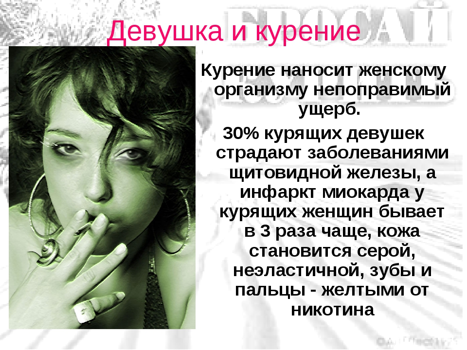 Девушка и курение Курение наносит женскому организму непоправимый ущерб. 30%...