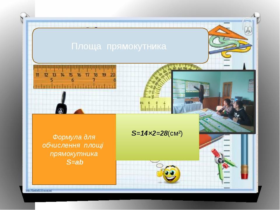 Площа прямокутника Формула для обчислення площі прямокутника S=ab S=14×2=28(с...