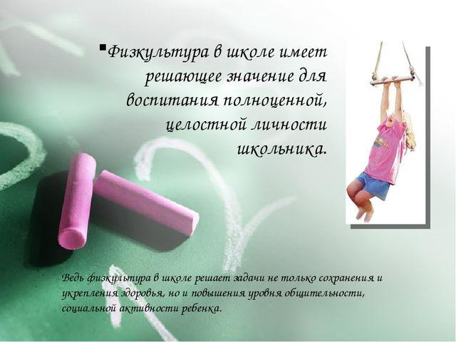 Ведь физкультура в школе решает задачи не только сохранения и укрепления здор...