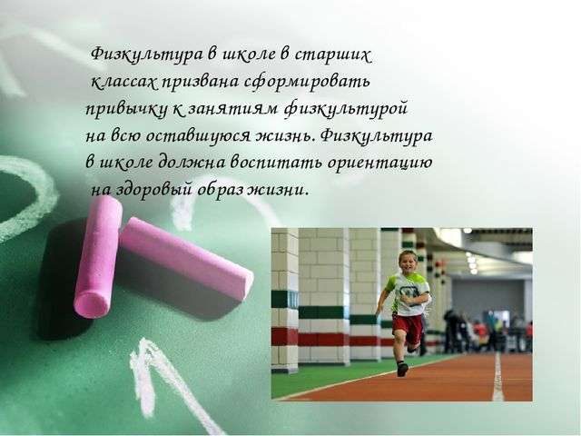 Физкультура в школе в старших классах призвана сформировать привычку к занят...
