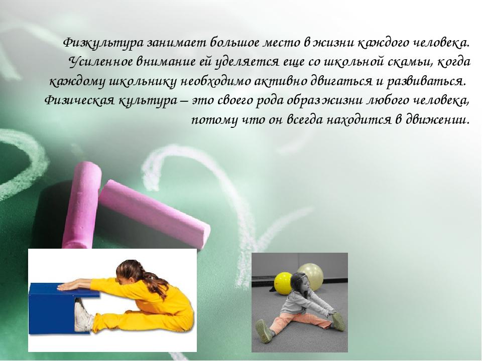 Физкультура занимает большое место в жизни каждого человека. Усиленное вниман...