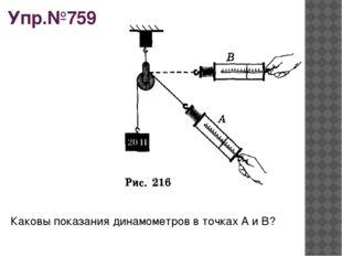 Упр.№759 Каковы показания динамометров в точках А и В?