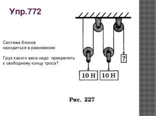 Упр.772 Система блоков находиться в равновесии. Груз какого веса надо прикреп