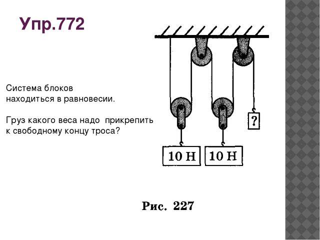 Упр.772 Система блоков находиться в равновесии. Груз какого веса надо прикреп...