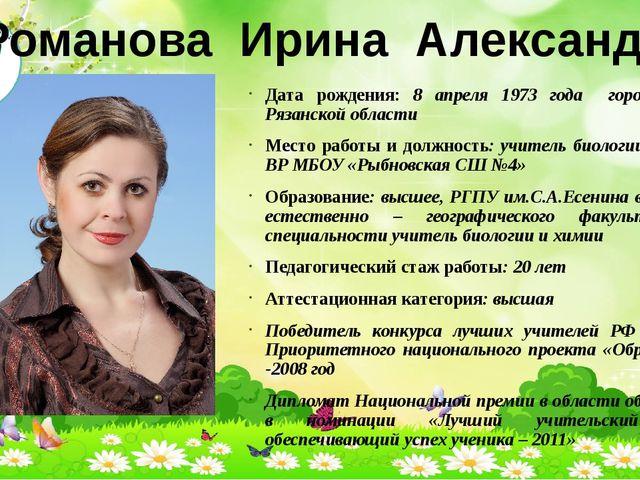 Дата рождения: 8 апреля 1973 года город Рыбное Рязанской области Место работы...