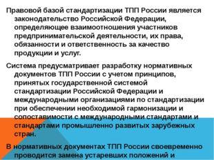 Правовой базой стандартизации ТПП России является законодательство Российской