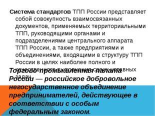 Система стандартов ТПП России представляет собой совокупность взаимосвязанных