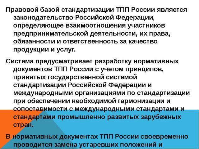 Правовой базой стандартизации ТПП России является законодательство Российской...