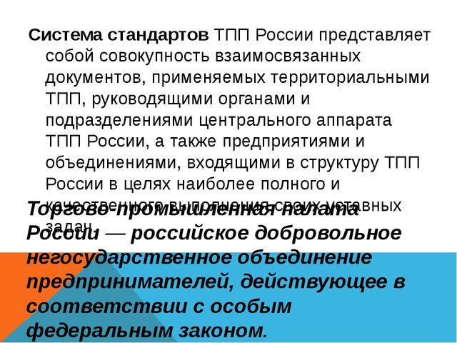 Система стандартов ТПП России представляет собой совокупность взаимосвязанных...