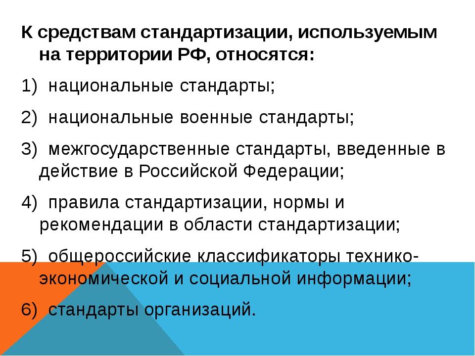 К средствам стандартизации, используемым на территории РФ, относятся: 1) нац...