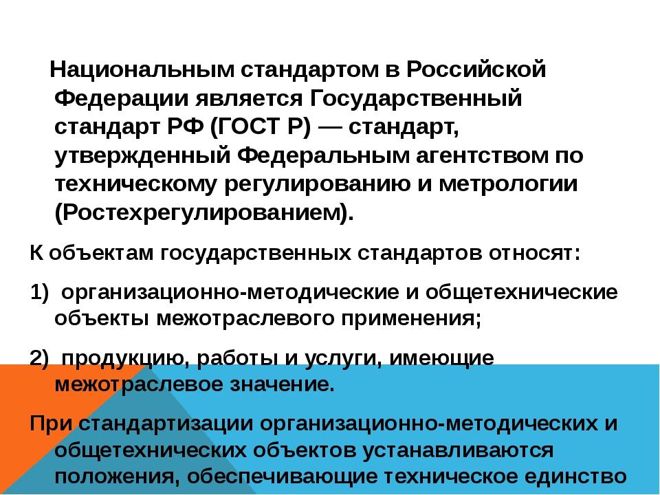 Национальным стандартом в Российской Федерации являетсяГосударственный стан...
