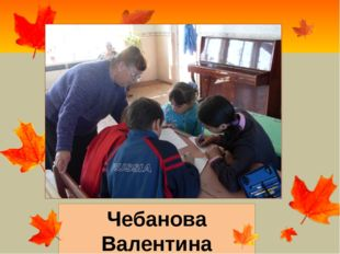 Чебанова Валентина Дмитриевна