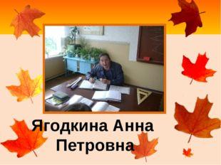 Ягодкина Анна Петровна