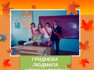 Выпуск ГРИДНЕВА ЛЮДМИЛА АЛЕКСАНДРОВНА
