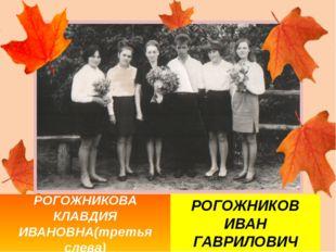 РОГОЖНИКОВА КЛАВДИЯ ИВАНОВНА(третья слева) РОГОЖНИКОВ ИВАН ГАВРИЛОВИЧ
