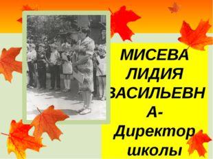 МИСЕВА ЛИДИЯ ВАСИЛЬЕВНА- Директор школы