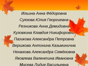 Ильина Анна Фёдоровна Суязова Юлия Георгиевна Резникова Анна Демидовна Кузов