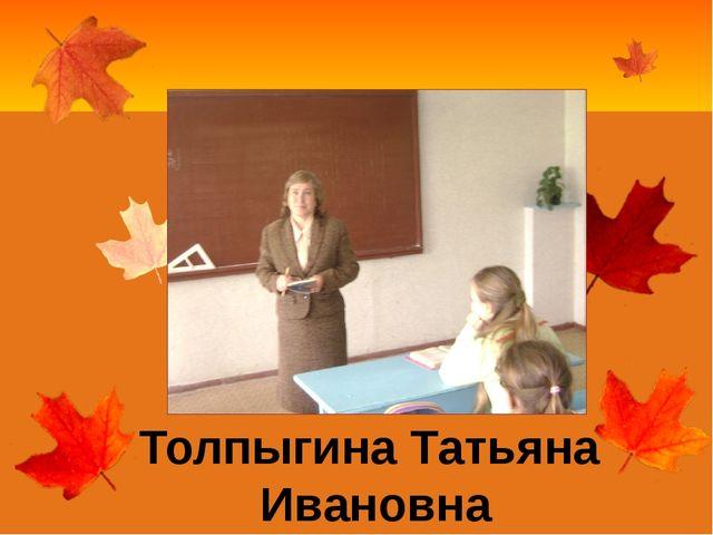 Толпыгина Татьяна Ивановна