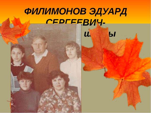 ФИЛИМОНОВ ЭДУАРД СЕРГЕЕВИЧ- директор школы