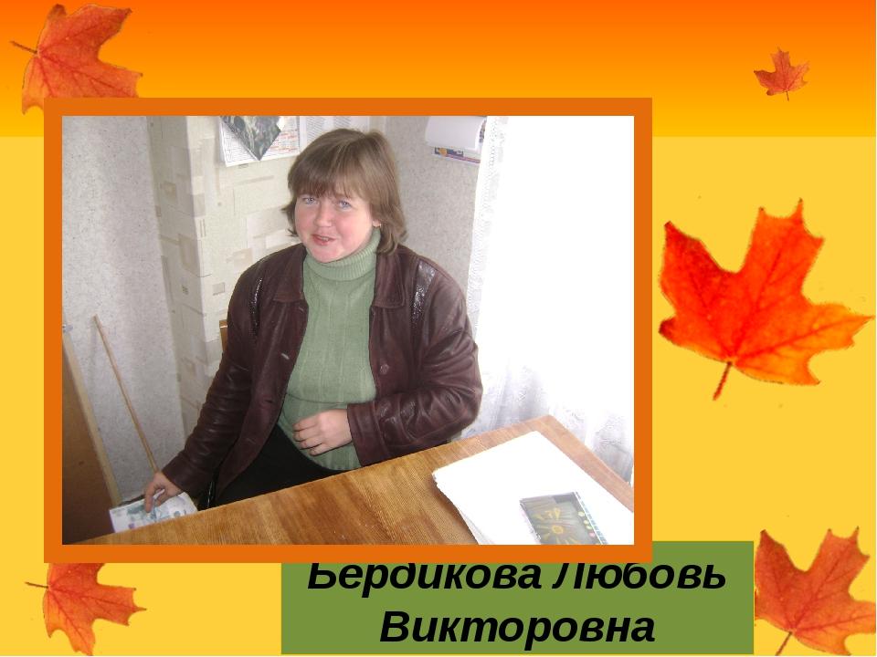 Бердикова Любовь Викторовна