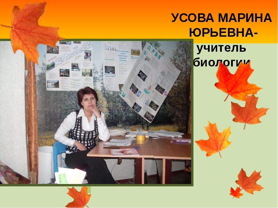 УСОВА МАРИНА ЮРЬЕВНА- учитель биологии