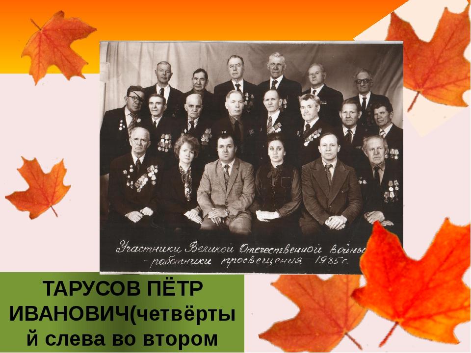 ТАРУСОВ ПЁТР ИВАНОВИЧ(четвёртый слева во втором ряду)