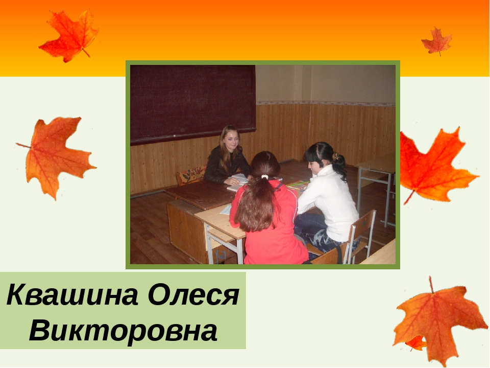 Квашина Олеся Викторовна