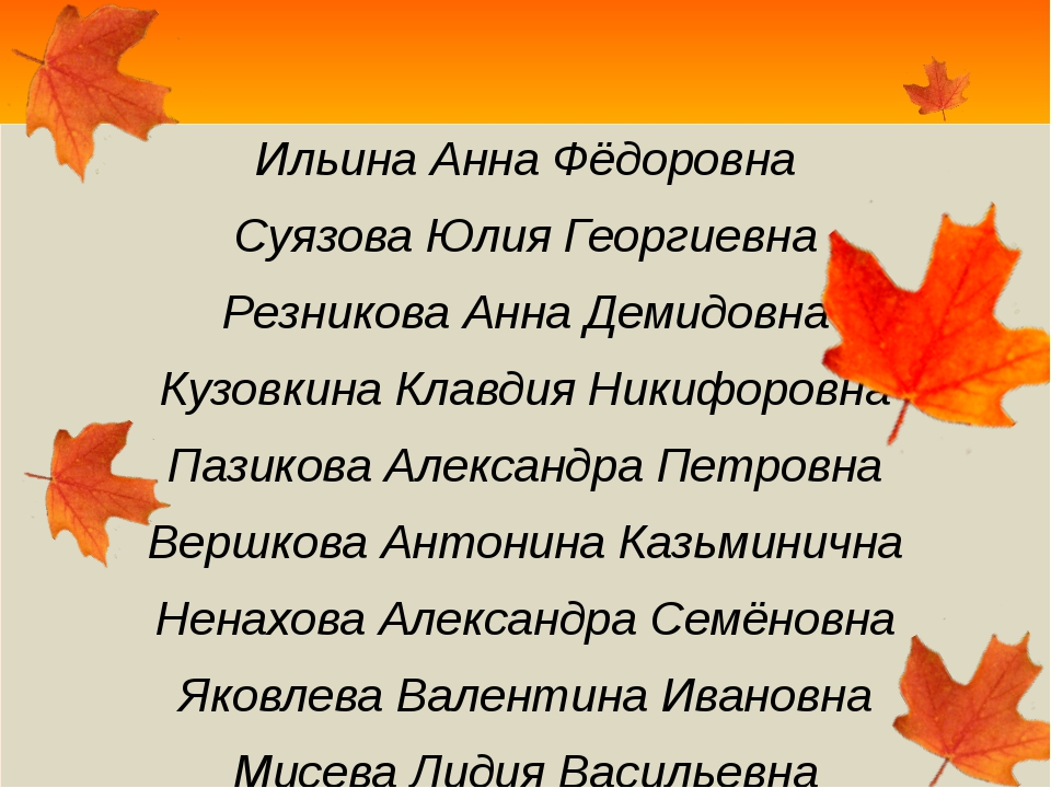 Ильина Анна Фёдоровна Суязова Юлия Георгиевна Резникова Анна Демидовна Кузов...