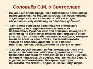 Соловьёв С.М. о Святославе Начальные слова предания о Святославе показывают н